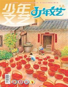 少年文艺南京版(2015年第一期)