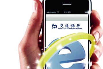 交通银行荣获��中国最佳手机银行奖��