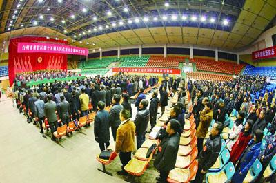 台州市黄岩区第十五届人民代表大会第四次会议隆重开幕