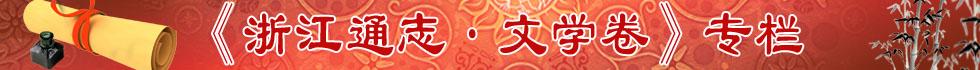 浙江通志·文学卷