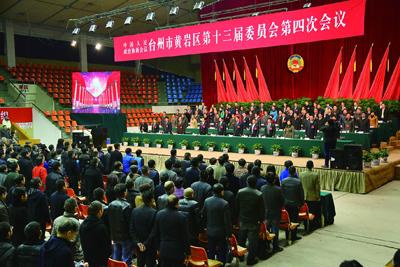 政协台州市黄岩区第十三届委员会第四次会议剪影