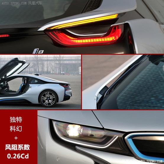 试驾体验全新bmw i8 驾驭未来的情怀高清图片