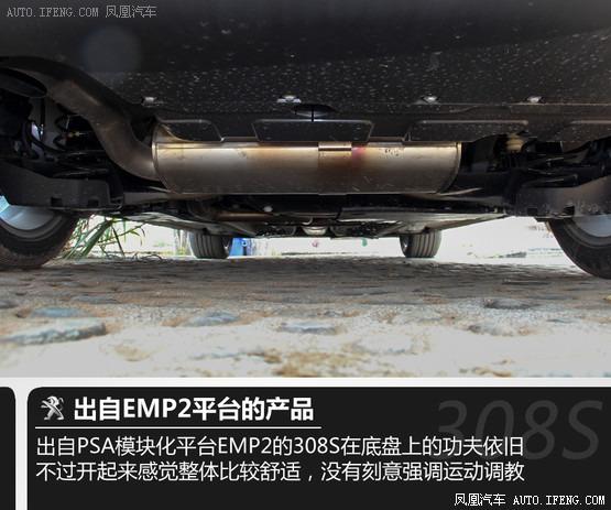 凤凰汽车试驾东风标致308s 原味法餐高清图片