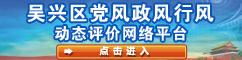 吴兴区党风政风行风