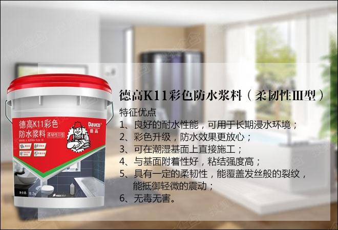 德高K11彩色防水浆料(柔韧性Ⅲ型)-轻松解决防水难题 德高K11彩色图片