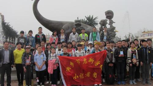 新学校小记者赴中华恐龙园开展采风活动