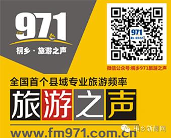 FM97.1桐乡旅游之声主持人街拍特辑