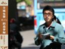 图说中国人的生活:全城免费WIFI的造梦师