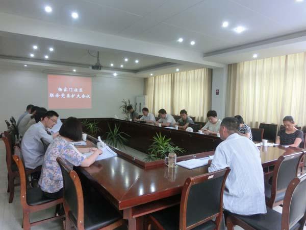 杨家门社区召开联合党委扩大会议