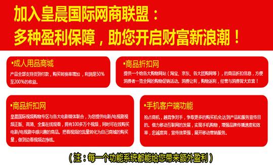 网上商城加盟_网购中国网上商城加盟巨大商机扑面而来