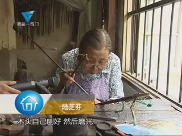 [06月18日] 做秤夫妻六十岁 老技艺恐失传