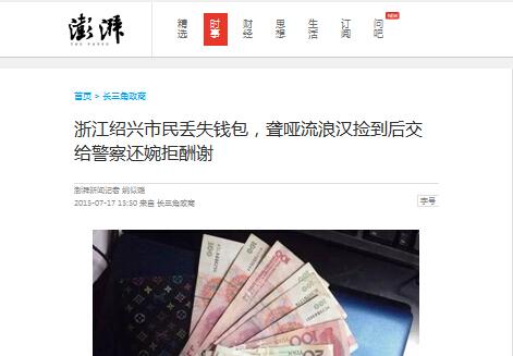 【澎湃新闻】流浪汉捡到后交给警察婉拒酬谢