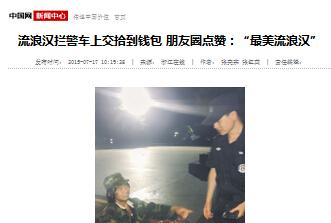 【中国网】流浪汉拦警车上交拾到钱包 点赞