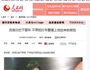 【人民网】流浪汉拦下警车 拍打车窗递上钱
