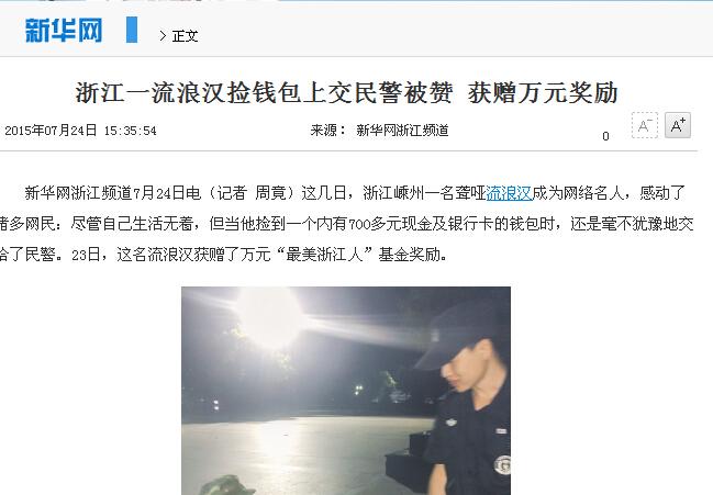 【新华网】流浪汉捡钱包上交民警被赞 获奖励