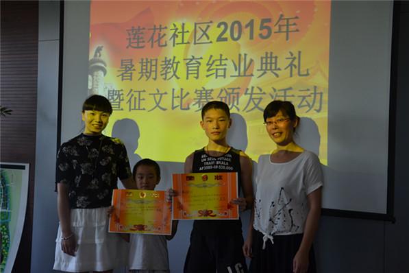 莲花社区2015年暑期教育结业典礼