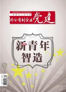 2015年第五期<br />《非公有制企业党建》