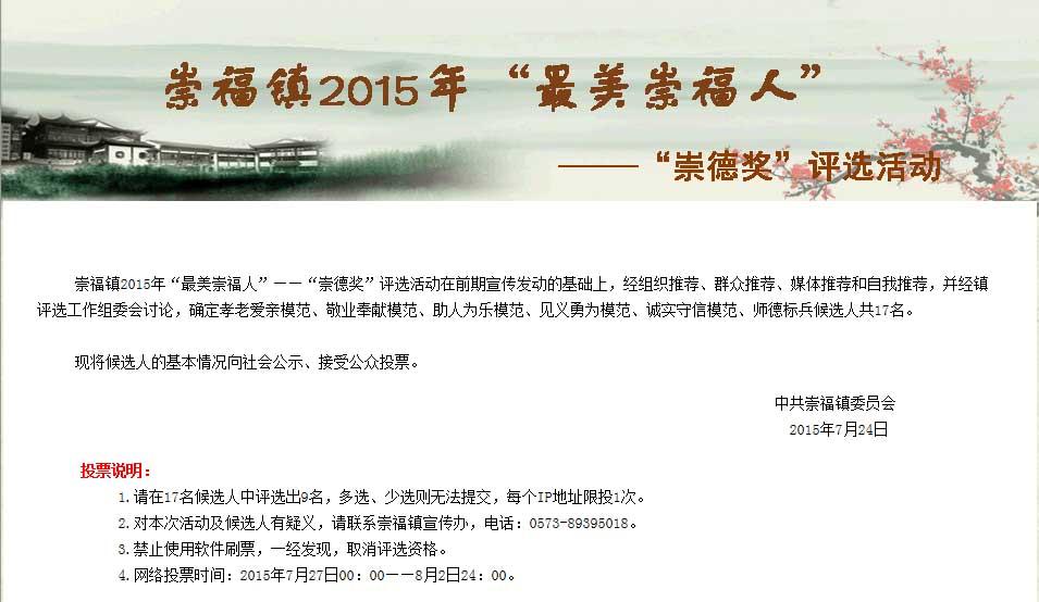 """崇福镇2015年""""最美崇福人""""――""""崇德奖""""评选活动"""