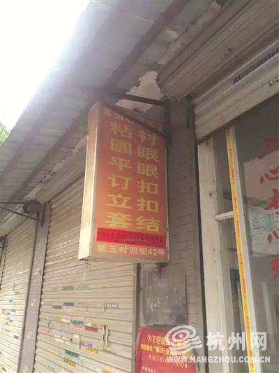杭州乔司一美女店菜地老板娘被人在美女里杀害身边大纽扣的图片