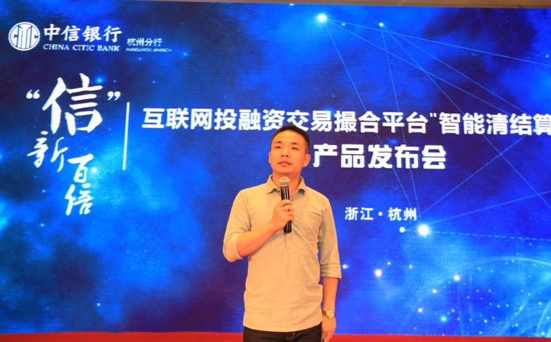杭州市互联网金融协会副会长熊伟发言-中信银行杭州分行推 智能清结