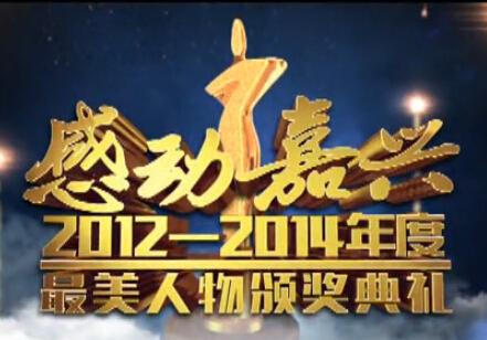 感动嘉兴2012-2014颁奖典礼