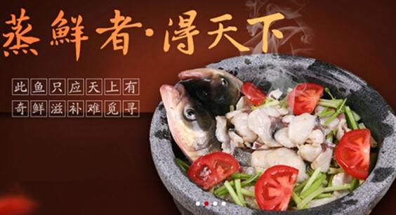鱼品记工具石锅鱼创新势力蒸汽相伴美食新行业总缔造美食图片