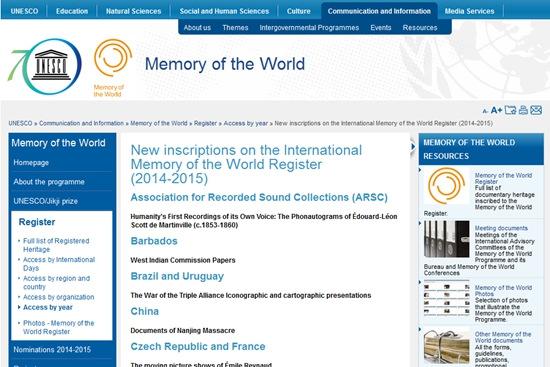 南京大屠杀档案列入世界记忆名录