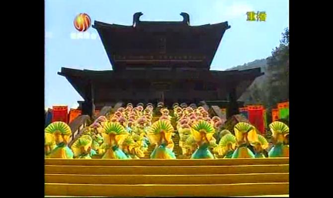 乙未(2015)年中国仙都祭祀轩辕黄帝大典举行