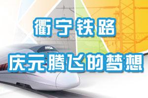 衢宁铁路 庆元腾飞的梦想