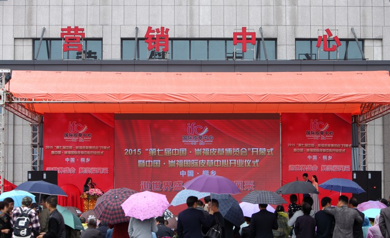 2015第七届中国・崇福皮草博览会隆重举行