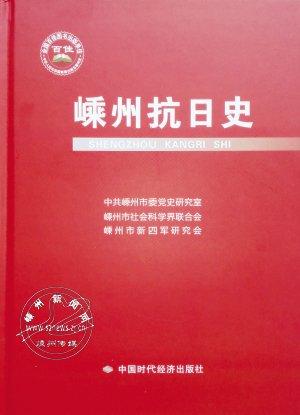 《澳门bbin娱乐抗日史》出版发行 揭露日军滔天罪行