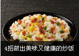 4招做出美味健康炒饭
