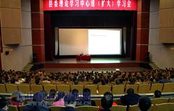 """著名经济学家裴长洪作""""宏观经济形势分析与经济新常态""""主题报告"""