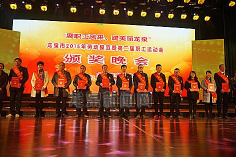 第二届职工运动会颁奖晚会在大剧院举行