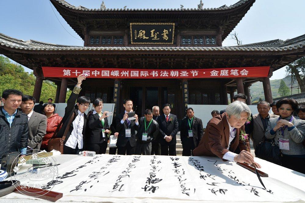 2013年4月,举办第十届中国嵊州国际书法朝圣节