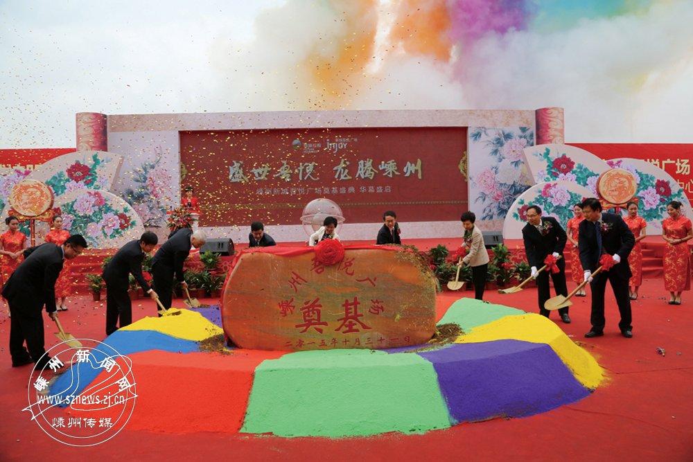 2015年10月,迄今我市最大的招商项目――新城吾悦广场奠基