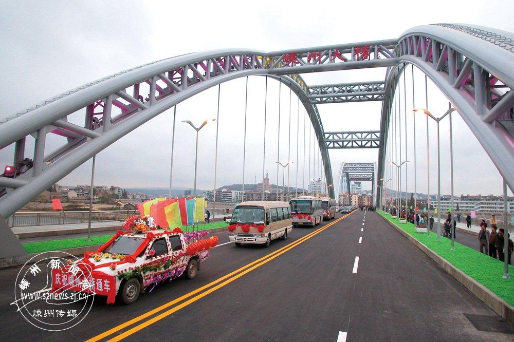 2003年11月,嵊州大桥通车