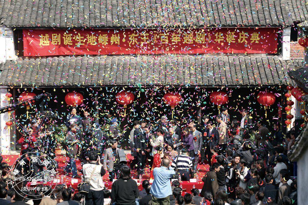 2006年3月,百年越剧庆典活动在东王村举行