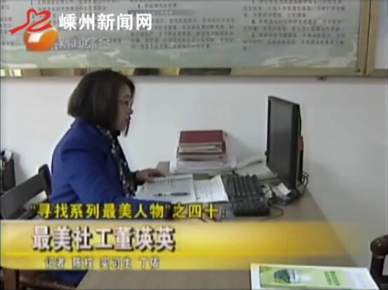 寻找最美人物城隍坊社区工作人员董瑛英