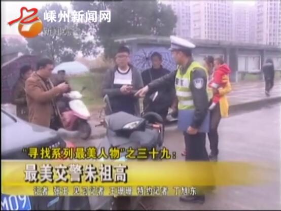 寻找最美人物市交警大队开发区中队中队长朱祖高