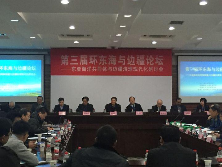 浙江师范大学bbs_今天(12月19日),第三届环东海与边疆论坛在浙江师范大学开幕.