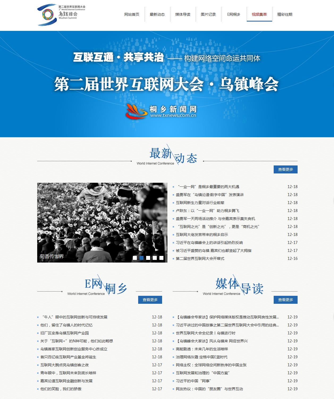 第二届世界互联网大会乌镇峰会