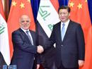 习近平会见伊拉克总理阿巴迪