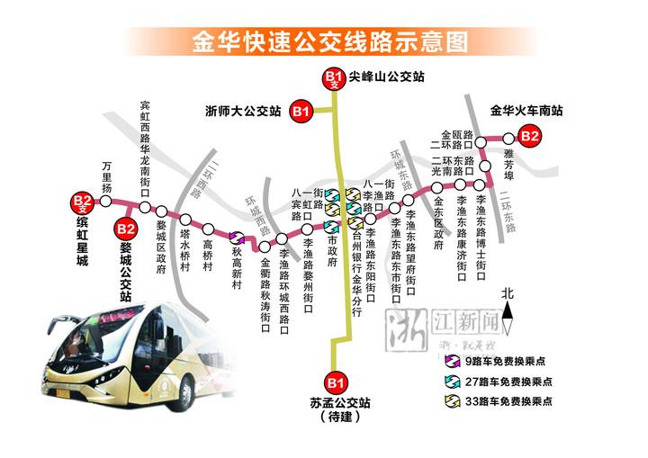 金华BRT2号线21个站点公布 奉上换乘全攻略图片