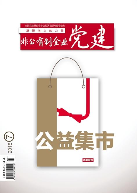 2015年第七期<br />《非公有制企业党建》