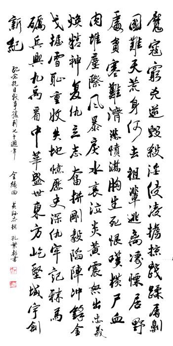 纪念抗日战争胜利70周年诗词朗诵会现场书法作品选