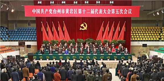 中共台州市黄岩区第十二届代表大会第五次会议胜利闭幕