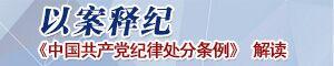 以案释纪——《中国共产党纪律处分条例》解读