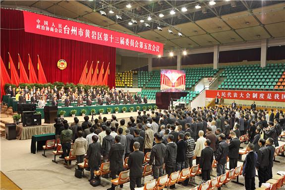 政协台州市黄岩区第十三届委员会第五次会议胜利闭幕