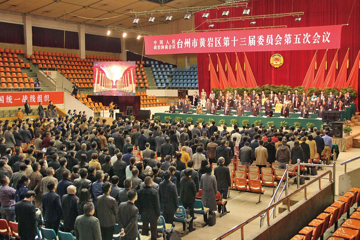政协台州市黄岩区第十三届委员会第五次会议剪影